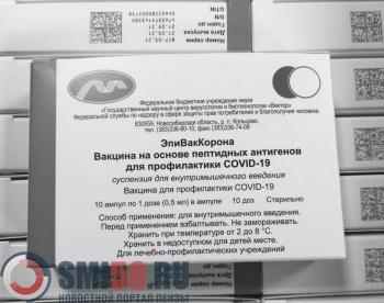 Пензенская область получила первую партию «ЭпиВакКороны»