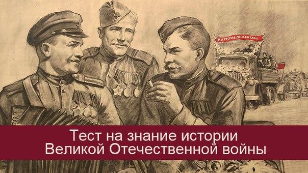 «Тест по истории Великой Отечественной войны»