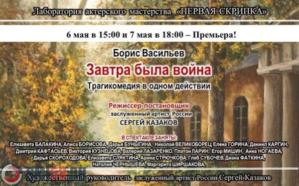 ВПензе драмтеатр приглашает набесплатный показ «Завтра была война»