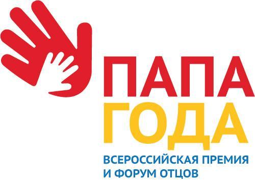 Отцов Центрального района приглашают принять участие вконкурсе «Папа года-2016»
