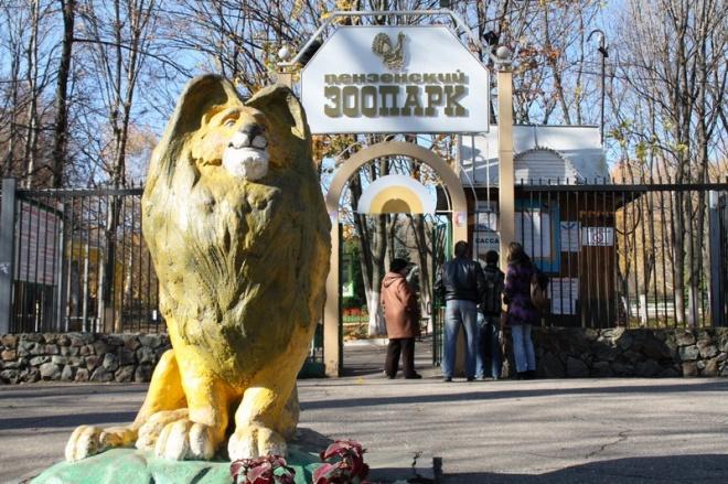 Зоопарк вПензе будет работать начас дольше