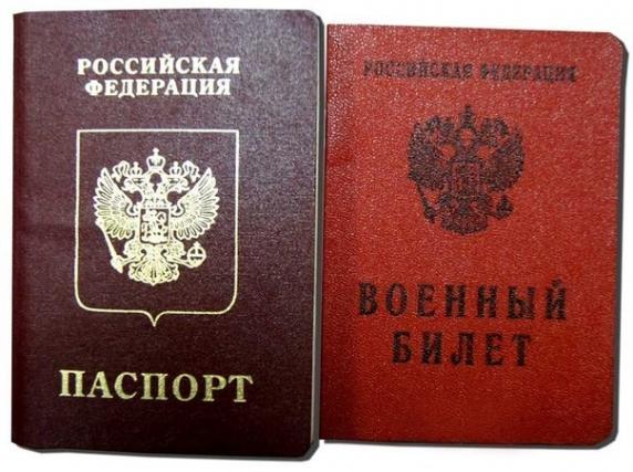 Как заменить паспорт в армии