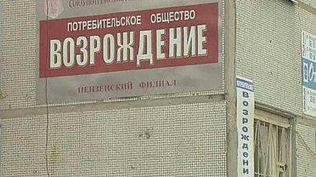 Руководитель пензенского потребительского общества ответит захищение упайщиков 58 млн руб.