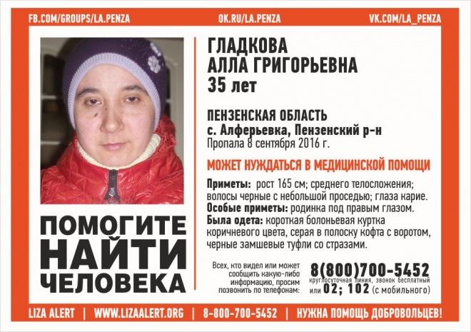 ВПензенской области разыскивается 35-летняя Алла Гладкова