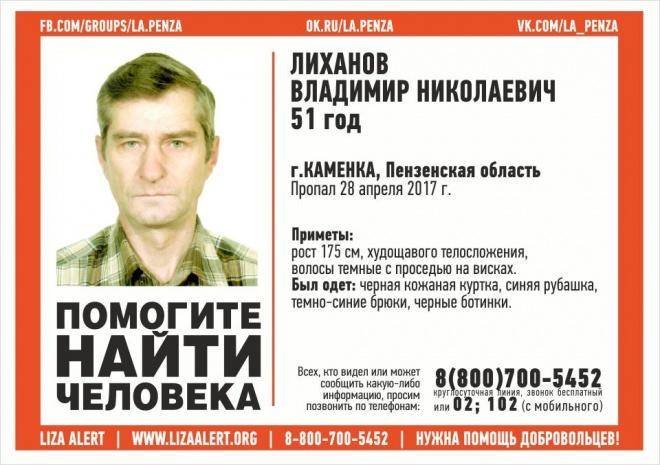 ВПензенской области пропал 51-летний Владимир Лиханов