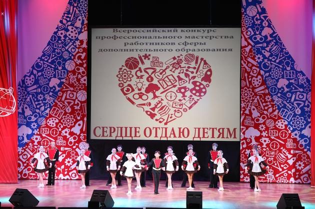 Сердце отдаю детям конкурс всероссийский